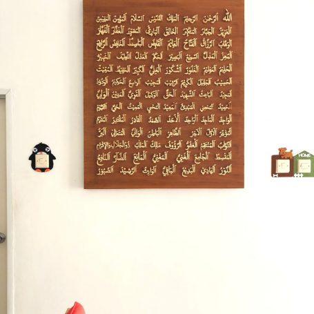asmaul husna arabic 12
